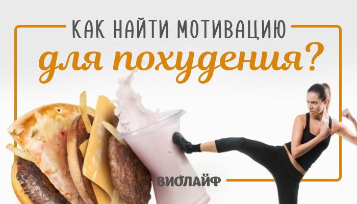 Мотивация для диеты