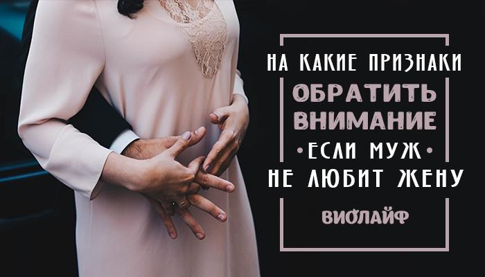 Признаки не любящей жены