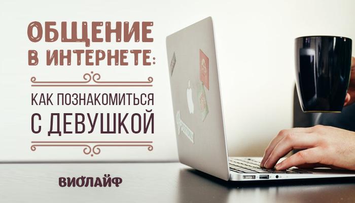 Познакомиться через интернет для общения иркутск секс знакомства бесплатно