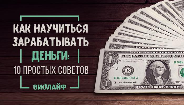 Как научиться зарабатывать деньги быстро