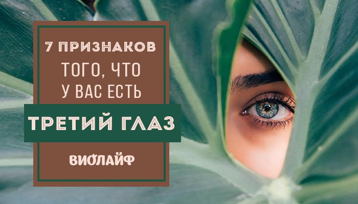 Почему болит третий глаз