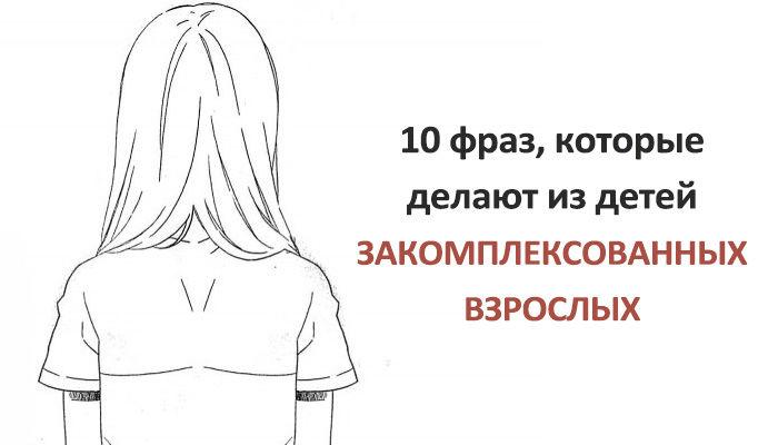 10 фраз которые делают из детей закомплексованных взрослых