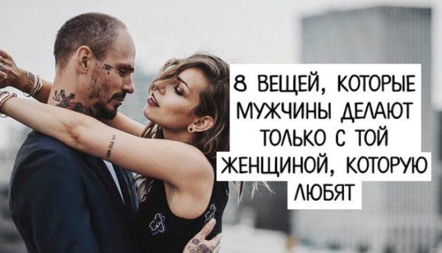 Что чувствует мужчина когда любит женщину